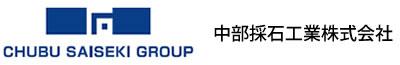 良質な砕石製造販売|中部採石工業株式会社